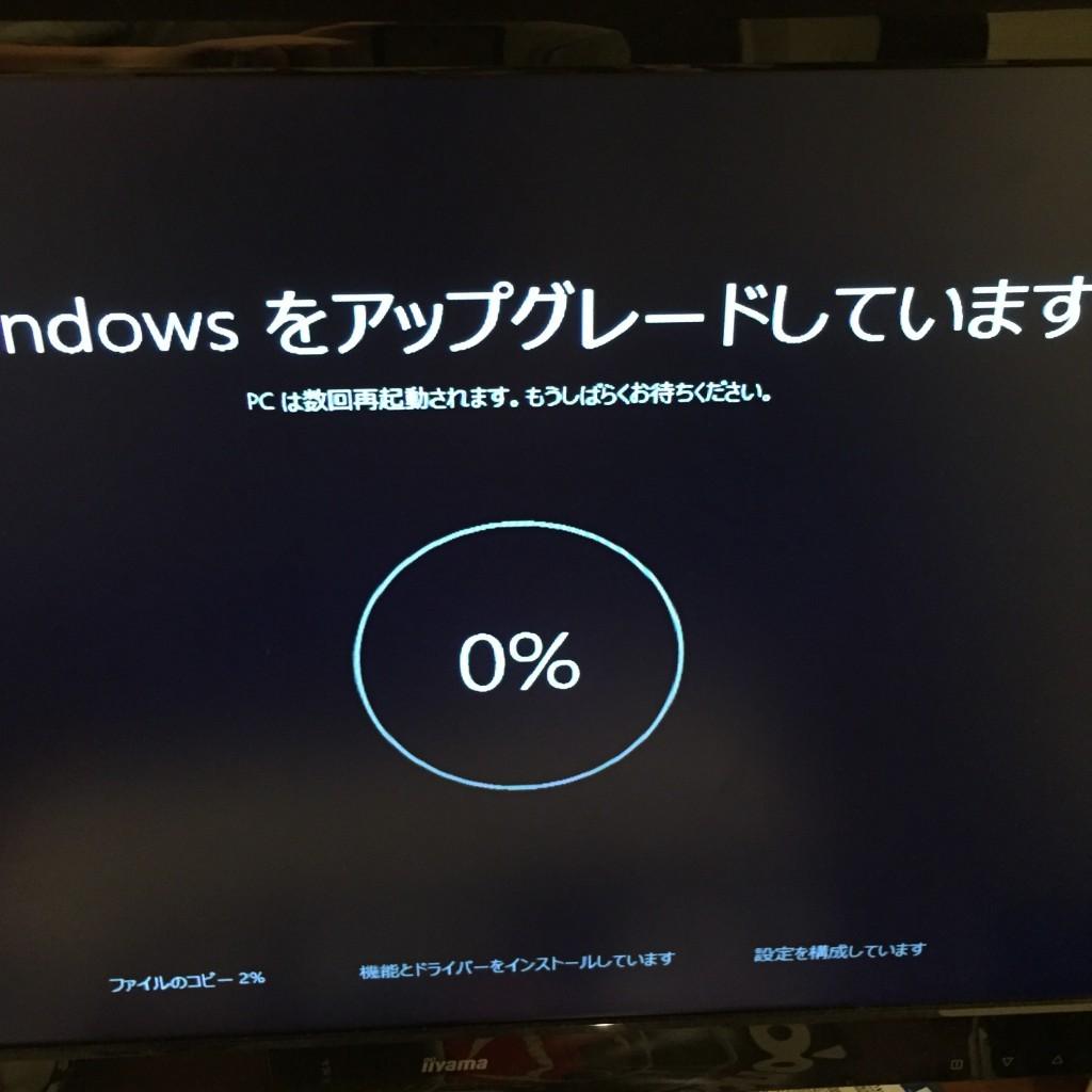 Windows10 をアップグレードしています。0%