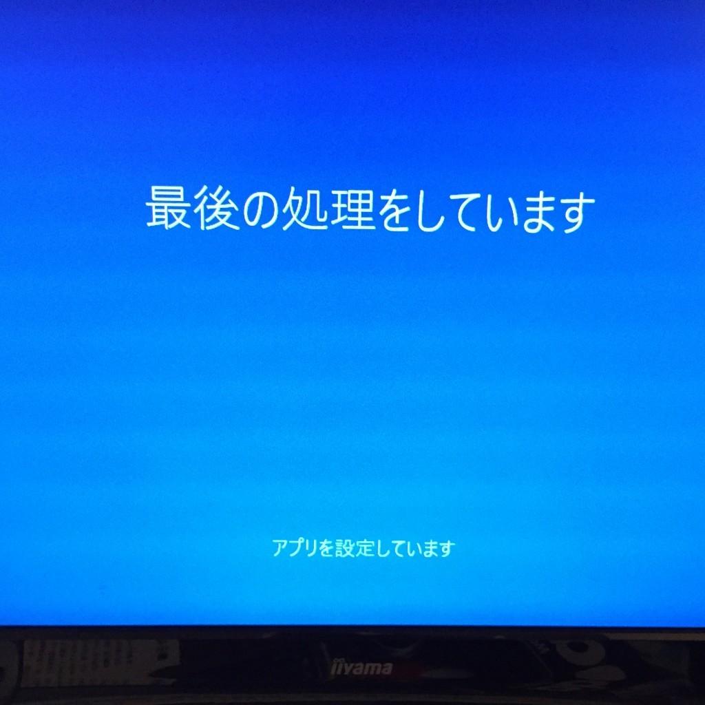 Windows10 最後の処理をしています。アプリを設定しています。