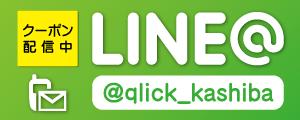 LINE@ クーポン配信中