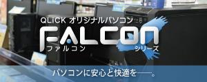 QLiCKオリジナルパソコン Falcon シリーズ パソコンに安心と快適を