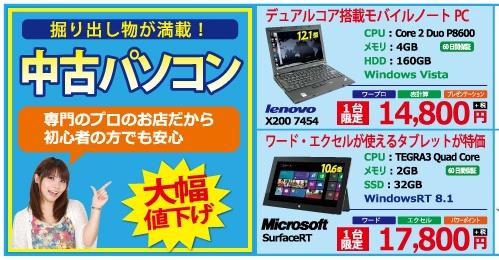 掘り出し物の中古パソコンもお買い得!一点物のマイクロソフト SurfaceRT がお勧めです!