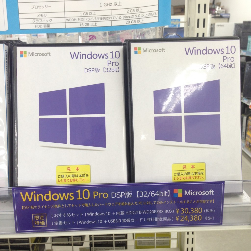 windows10-dsp-pro-32bit-64bit