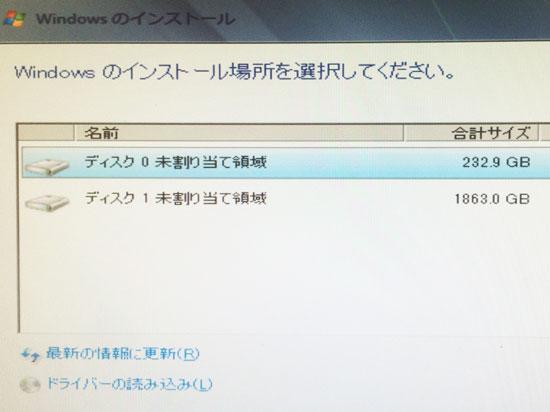 Windows7インストール