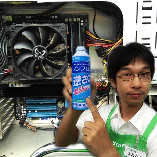 pc_clean