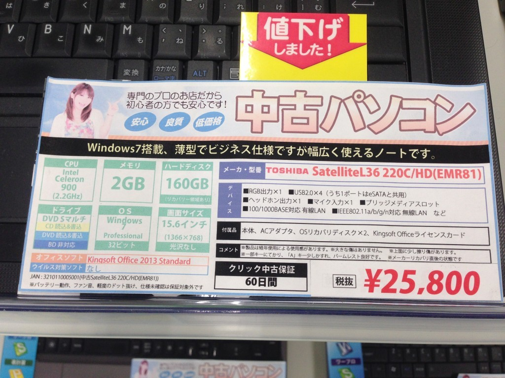 2万円台の中古パソコン選定