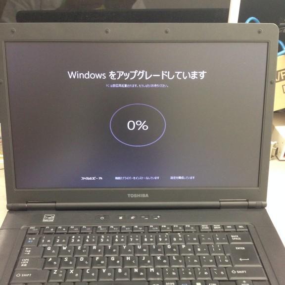 Windows 10 アップグレード中