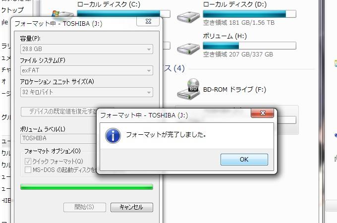 【FAT? NTFS?】ファイルシステムの正しい選び方【決定版】   QLiCK ...