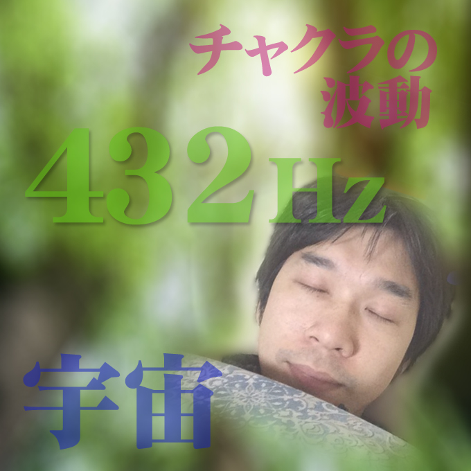 tom_432hz_sleeping
